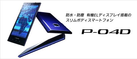 パナソニック P-04D「LINE通知音やホームアプリの不具合」の修正