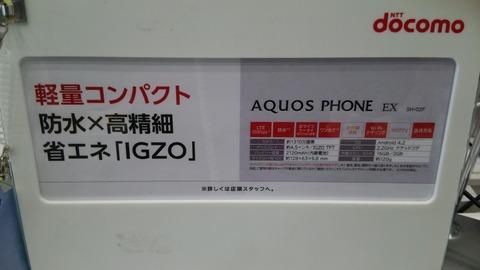 AQUOS PHONE EX SH-02Fのカメラ撮影写真1