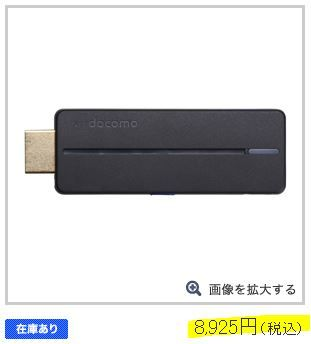 SmartTV dstick 01が約2000円値下げ