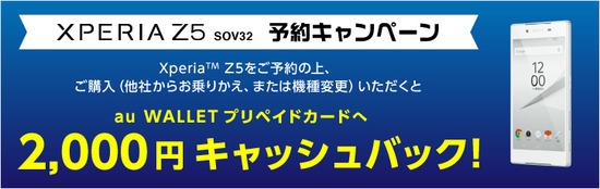 au版 Xperia Z5(SOV32)の予約キャンペーン