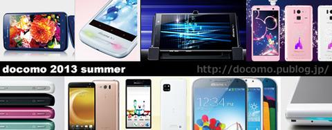 サクサク感・電池持ち最強の2013年夏モデルは?スマホ性能比較