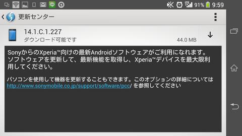 「Xperia Z1(au SOL23)」タッチが途切れる不具合を改修&スタミナモードも近日追加予定