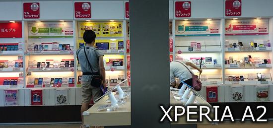 カメラ写真比較(XPERIA A2 SO-04F)