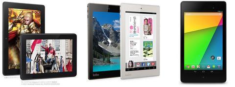 Kindle Fire HDX 7の主なスペックやNEXUS7&Kobo Arc 7HD比較