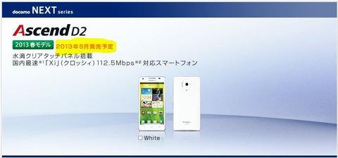 Ascend D2 HW-03Eの発売日は5月に変更