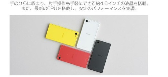 Xperia Z5 Compact SO-02Hの注目ポイント