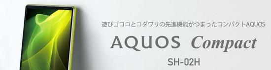 AQUOS Compact SH-02H (SHARP)発売日:2015年12月上旬以降