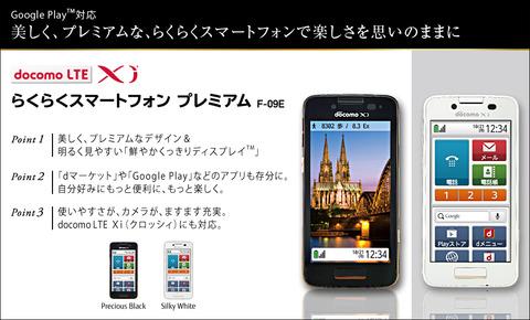 Google Play対応のらくらくスマートフォン プレミアム「F-09E」