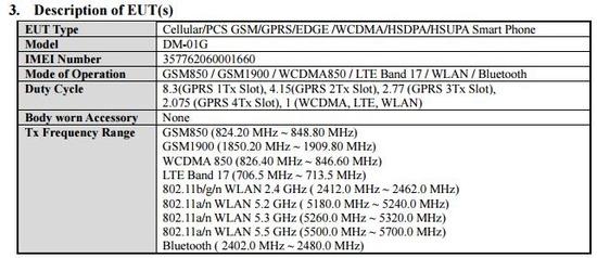 無線LANは11nまでなディズニーモバイル DM-01G