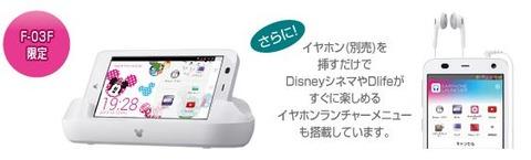 Disney Mobile on docomo F-03Fのシアターモード