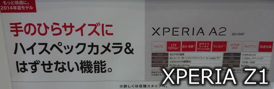 カメラ写真2(XPERIA Z1 SO-01F)