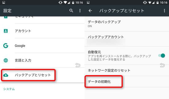 Xperia X Performanceの初期化(購入時の状態に戻す)