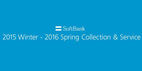 ソフトバンク 2015冬モデルスマホのスペック比較