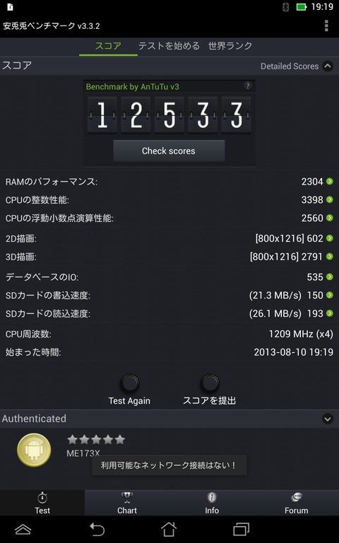 ASUS MeMO Pad HD7のベンチマーク結果