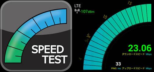 通信速度の測定アプリや条件
