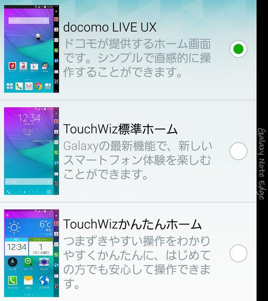 GALAXY Note Edge開封途中のスクリーンショット