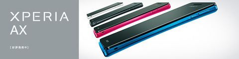 Xperia AX SO-01E バッテリー残量表示不具合の修正アップデート