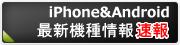スマートフォン発売日・不具合