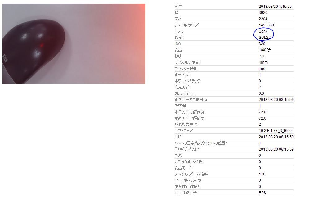 ca25e8ec3f au Xperia Z SOL22(Gaga)のカメラ撮影写真が登場