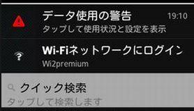 Xperia Zの各種警告メッセージについて