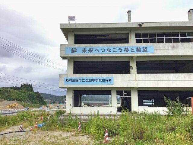 東日本大震災(震災遺構 旧陸前高田市立気仙中学校)