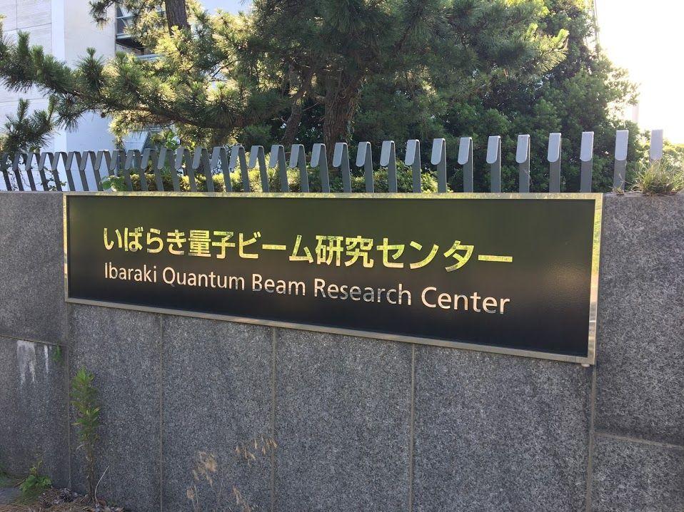 いばらぎ量子センター