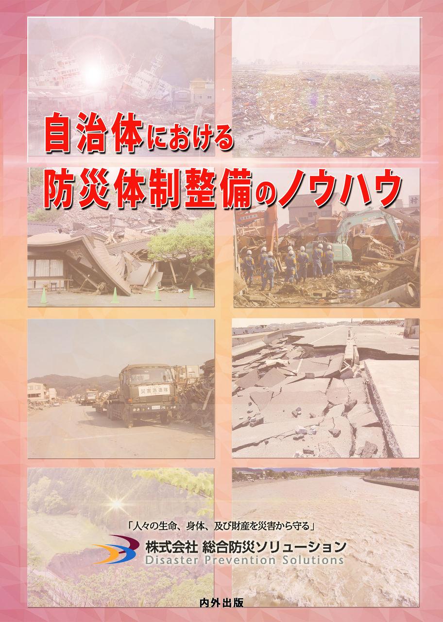 自治体における防災体制整備のノウハウ