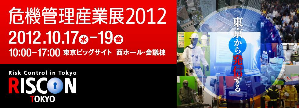 RISCON2012