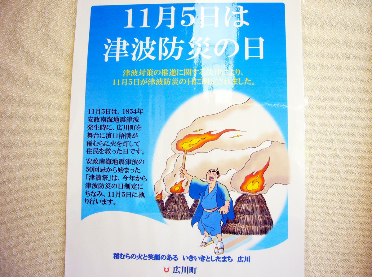 和歌山県広川町に学ぶ津波防災の...