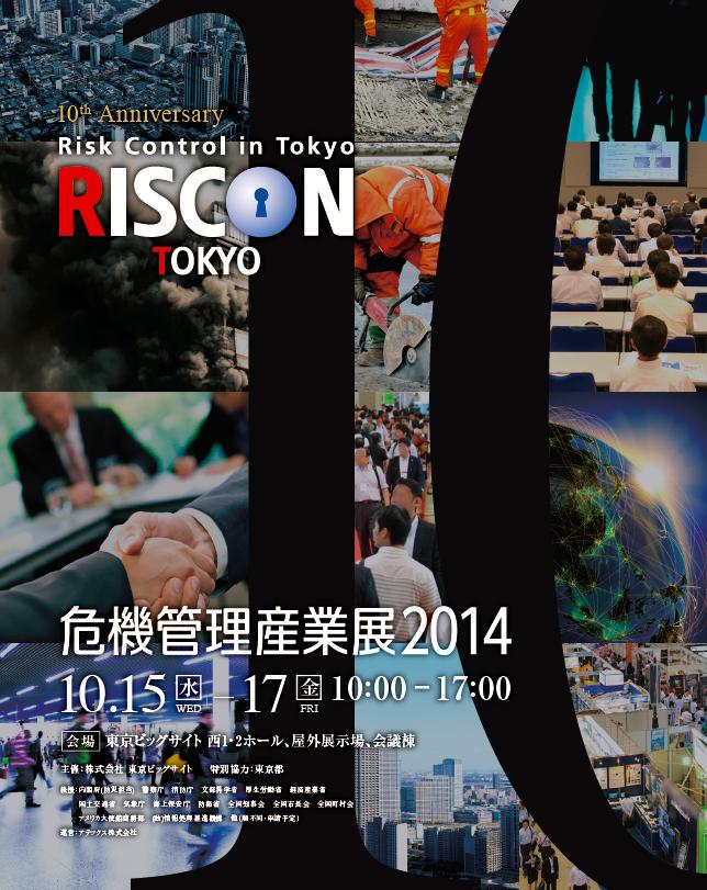 RISCON2014_blog