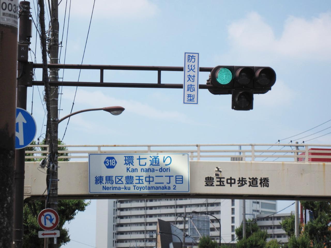 防災対応型信号機