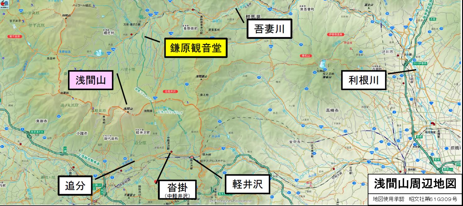浅間山周辺地図