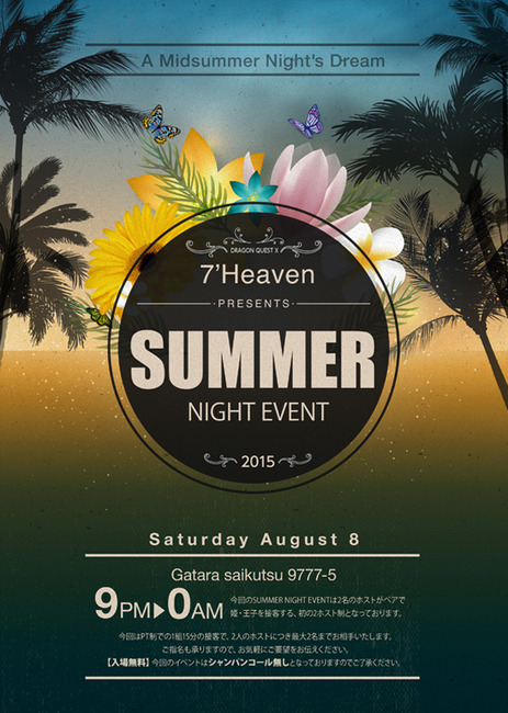 SUMMER NIGHT EVENT