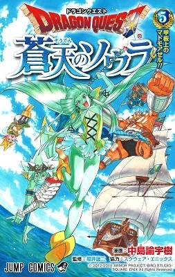 蒼天のソウラコミックス 第5巻