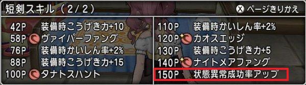 短剣150の効果