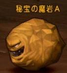 秘宝の魔岩