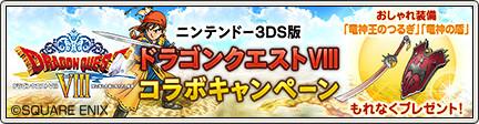 3DS版 『ドラゴンクエストVIII』 コラボキャンペーン!