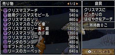 dq10003590