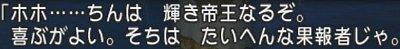 輝き帝王01