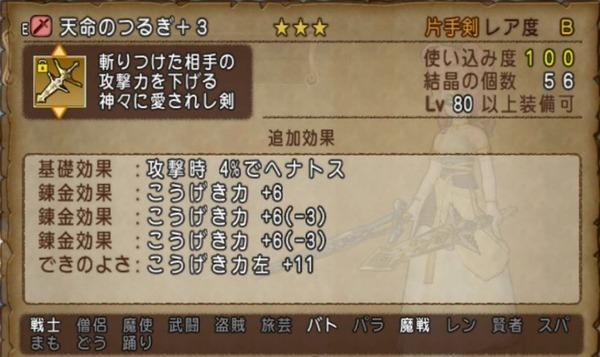 バトマス片手剣02
