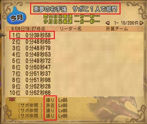 達人クエスト僧侶入り悪夢の手04
