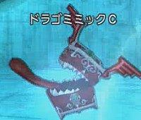 ドラゴミミックドリームミミック004
