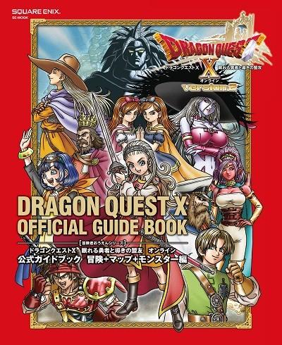 ドラゴンクエストX眠れる勇者と導きの盟友公式ガイドブック