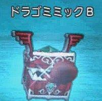 ドラゴミミックドリームミミック006