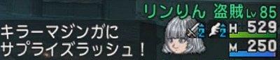 キラーマジンガ盗賊04