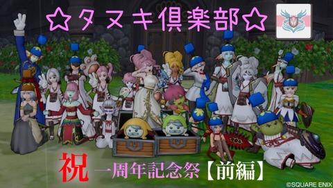 ☆たぬき倶楽部☆ 祝一周年祭 【前編】