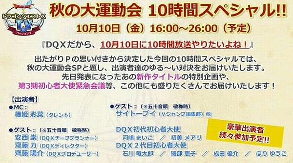 dq10002860