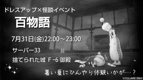 怪談イベント2
