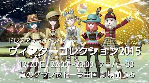 【イベント告知】 ドレスアップイベント ウインターコレクション2015 【ドラクエ10】