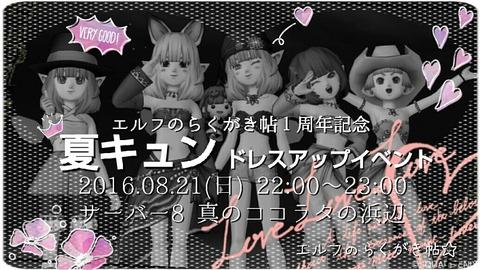 【イベント告知】エルフのらくがき帖1周年イベント開催☆【ドラクエ10】